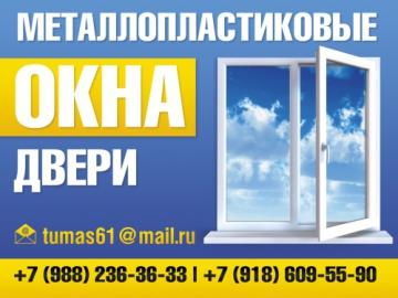 Фирма Металлопластиковые окна и двери