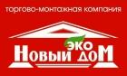 """Фирма ТМК """"Новый ЭКО Дом"""""""